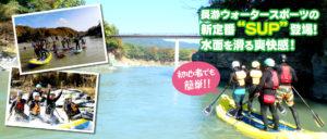 """長瀞ウォータースポーツの新定番""""SUP""""登場 水面を滑る爽快感!初心者でも簡単"""